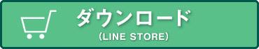 line_dl