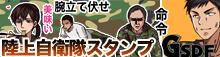 陸上自衛隊LINEスタンプ紹介