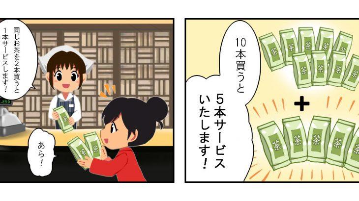 [伊藤久右衛門/4コマ漫画サンプル]イラスト